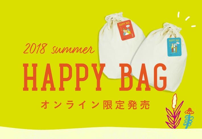 spbody_happybag_18summer.jpg