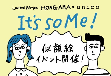 HONGAMA×robedecocktail発売記念!似顔絵イベント「It's so Me!」