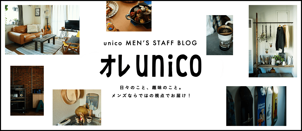 unico MEN'S Staff Blog オレunico